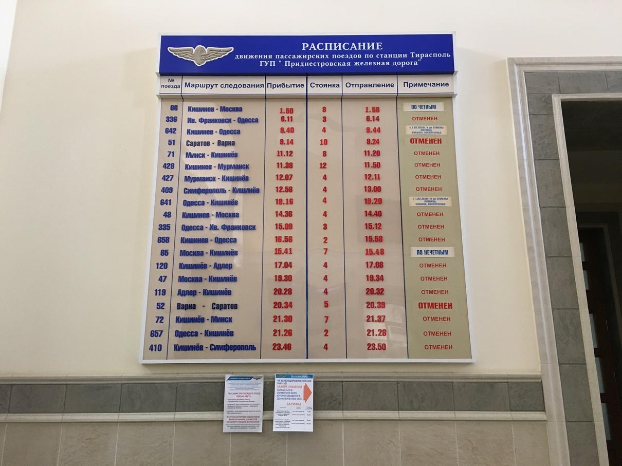 蒂拉斯波爾火車時刻表