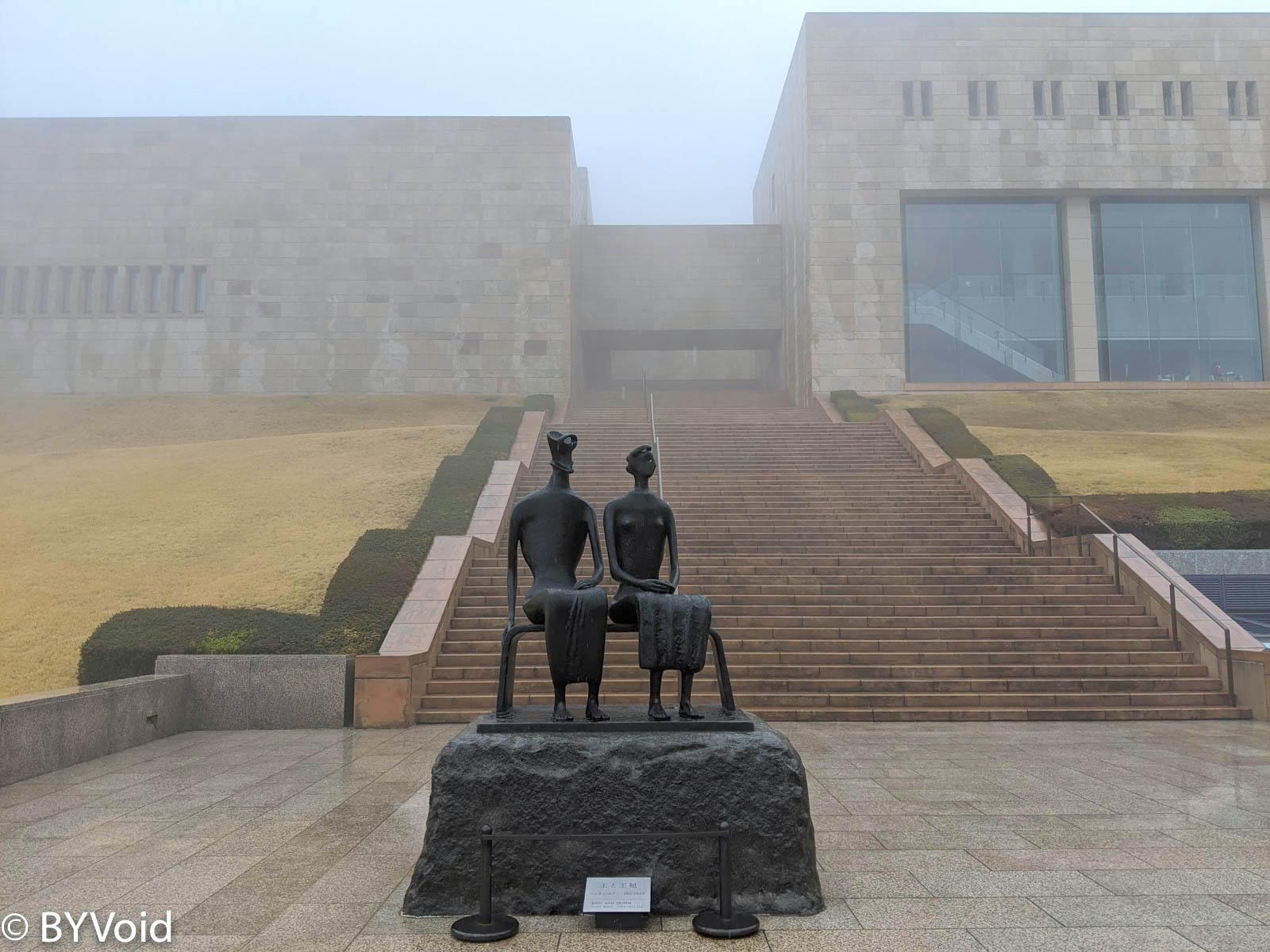 MOA美术馆
