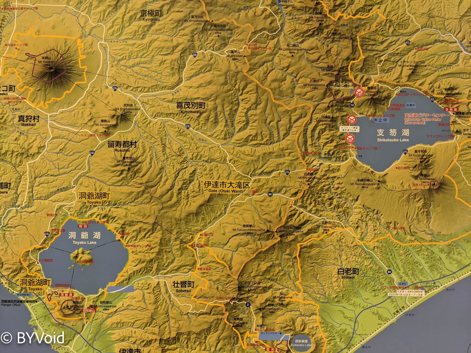 支笏湖、洞爺湖