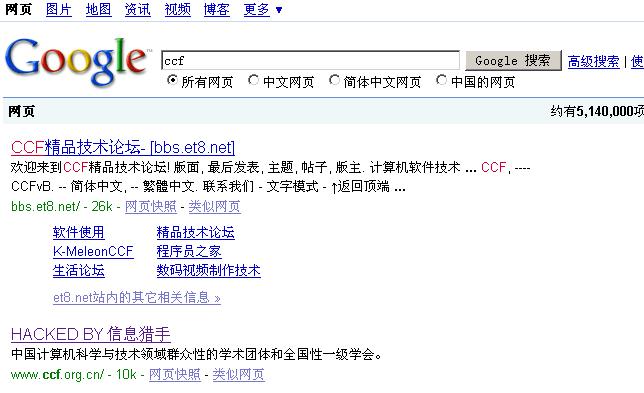 google_ccf
